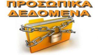 Παρέμβαση Ένωσης Προστασίας Καταναλωτών Κρήτης για τα …